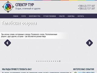 Спектр Тур - экскурсии и туры по Пскову и Псковской области.