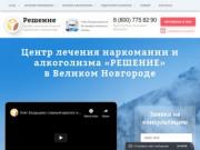 Частная наркологическая клиника Решение в Великом Новгороде
