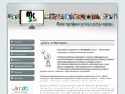 Ремонт компьютеров, ноутбуков, программное обеспечение, сервисное и абонентское обслуживание (г. Заволжье, тел. 8 (908) 235-67-40)