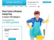 Служба уборки 812 / Быстрая уборка  квартир в Санкт-Петербурге