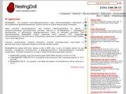 О проекте - NestingDOLL Content Managment Systems
