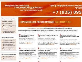 Оформление регистрации, разрешения на работу и лицензий в Москве