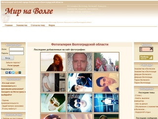 знакомств сайты города волжского