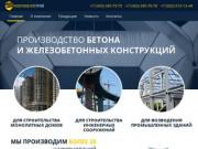 Завод по производству жби в Екатеринбурге. Качество и сервис.