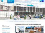Торговый комплекс Атмосфера Дома (Россия, Красноярский край, Красноярск)
