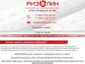 Ризолин в Москве - самоклеящийся рулонный материал