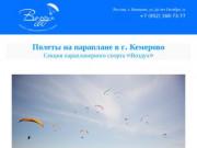 ВОЗДУХ секция парапланерного спорта в Кемерово
