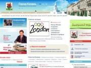 Официальный сайт мэрии Казани (Россия, Татарстан, г. Казань)
