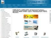 КАМЕ-ЮГРА | CAME-UGRA: автоматические ворота | шлагбаумы | рольставни