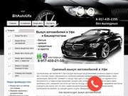 Срочный выкуп автомобилей в Уфе (Россия, Башкортостан, Уфа)
