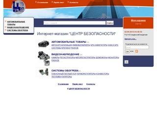 Интернет-магазин Secucenter.ru