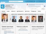 Официальный сайт Городского Совета депутатов Калининграда