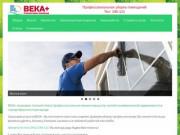 Клининговая компания ВЕКА+ г. Иркутск