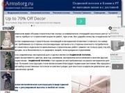 Подвесной потолок в Казани и РТ по выгодным ценам и с доставкой (Россия, Татарстан, Казань)