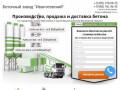 Товарный бетон с доставкой. Бесплатные консультации. (Россия, Нижегородская область, Нижний Новгород)