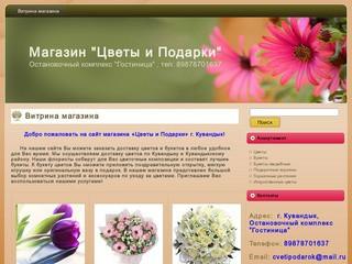 """Сайт магазина """"Цветы и подарки"""" г. Кувандык (Оренбургская область)"""