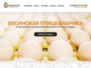 Компания АО «Птицефабрика «Евсинская»» предлагает к реализации яйцо куриное согласно ГОСТ 31654-2012. Яйца куриные пищевые. (Россия, Новосибирская область, Новосибирская область)
