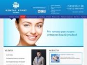 Стоматологическая клиника (Россия, Ленинградская область, Санкт-Петербург)