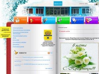 О нашей школе | Средняя общеобразовательная школа № 76 г. Оренбург