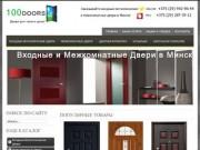 Входные двери Межкомнатные двери продажа и бесплатная установка в Минске