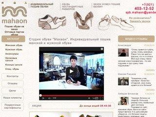 Индивидуальный пошив обуви на заказ в Санкт-Петербурге, любых размеров