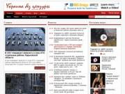 Украина без цензуры