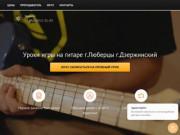 Уроки игры на гитаре г.Люберцы г.Дзержинский