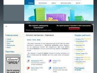 Каталог магазинов г. Барнаула - Продажа, куплю, где купить в г. Барнауле