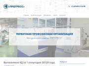"""Профсоюзная организация — Мичуринский завод """"ПРОГРЕСС"""""""
