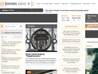 Fontanka.ru