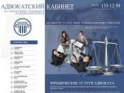 Адвокат, помощь адвоката и юридические услуги | КУРСК