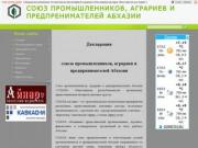 Союз промышленников, аграриев и предпринимателей Абхазии (СПAПА)