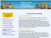 Сайт Совместных покупок «СамараПапа» (совместные покупки в Тольятти, Самаре и Сызрани) Самарская область, г. Тольятти