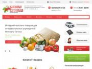 Калина Красная товары для исправительных учреждений Нижнего Тагила