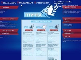 Создание сайтов в Перми :: Продвижение сайтов в Перми :: Flydes.ru