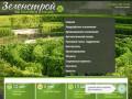 Ландшафтное озеленение (Россия, Краснодарский край, Краснодарский край)
