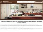 Корпусная мебель и кухни в Ейске