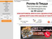 Роллы & Пицца | Заказать роллы в Зеленодольске, заказать пиццу в Зеленодольске