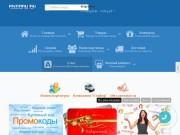 Интернет магазин antaru.ru товары по оптовым ценам (Россия, Волгоградская область, Жирновск)