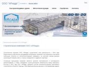 АРкада - металлоконструкции и быстровозводимые здания | Горно-Алтайск