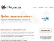 Студия веб-дизайна d3signer.ru - создание сайтов в Орехово-Зуево