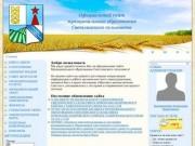 Официальный сайт муниципального образования Светлинского сельсовета Новоалександровского района