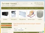 Недорогая бытовая техника в интернет-магазине 24ost.ru