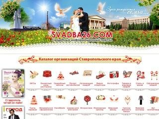 Свадьба26, Все для свадьбы и ее организации в Ставропольском крае (Россия, Ставропольский край, Ставрополь)