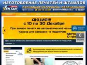 Изготовление печатей в Киеве. Быстро и качественно! (Россия, Нижегородская область, Нижний Новгород)