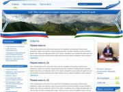 Официальный сайт сельского поселения Чегем второй КБР