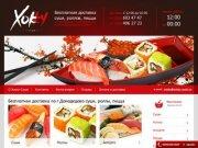 Хокку - ресторан доставки. Бесплатная доставка суши, роллов и пиццы по г. Домодедово