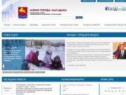 Официальный сайт Магадана