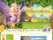 Детский сад № 26 «Дюймовочка» комбинированного вида Верхнесалдинского городского округа