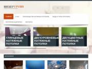 Компания Шебер Групп - это изготовление, монтаж и производство натяжных потолков в Уральске и области. (Другие страны, Другие города)